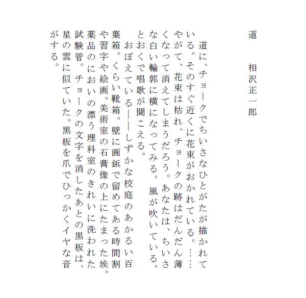 自由詩相沢130502-2