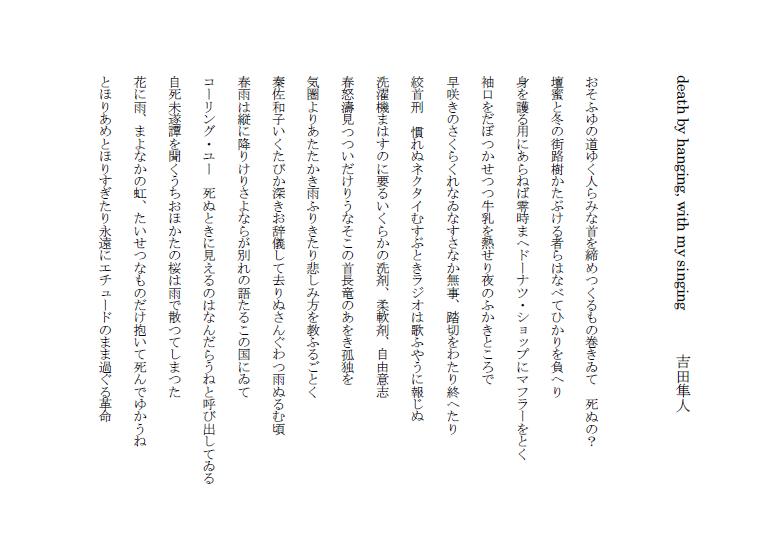 短歌吉田130502