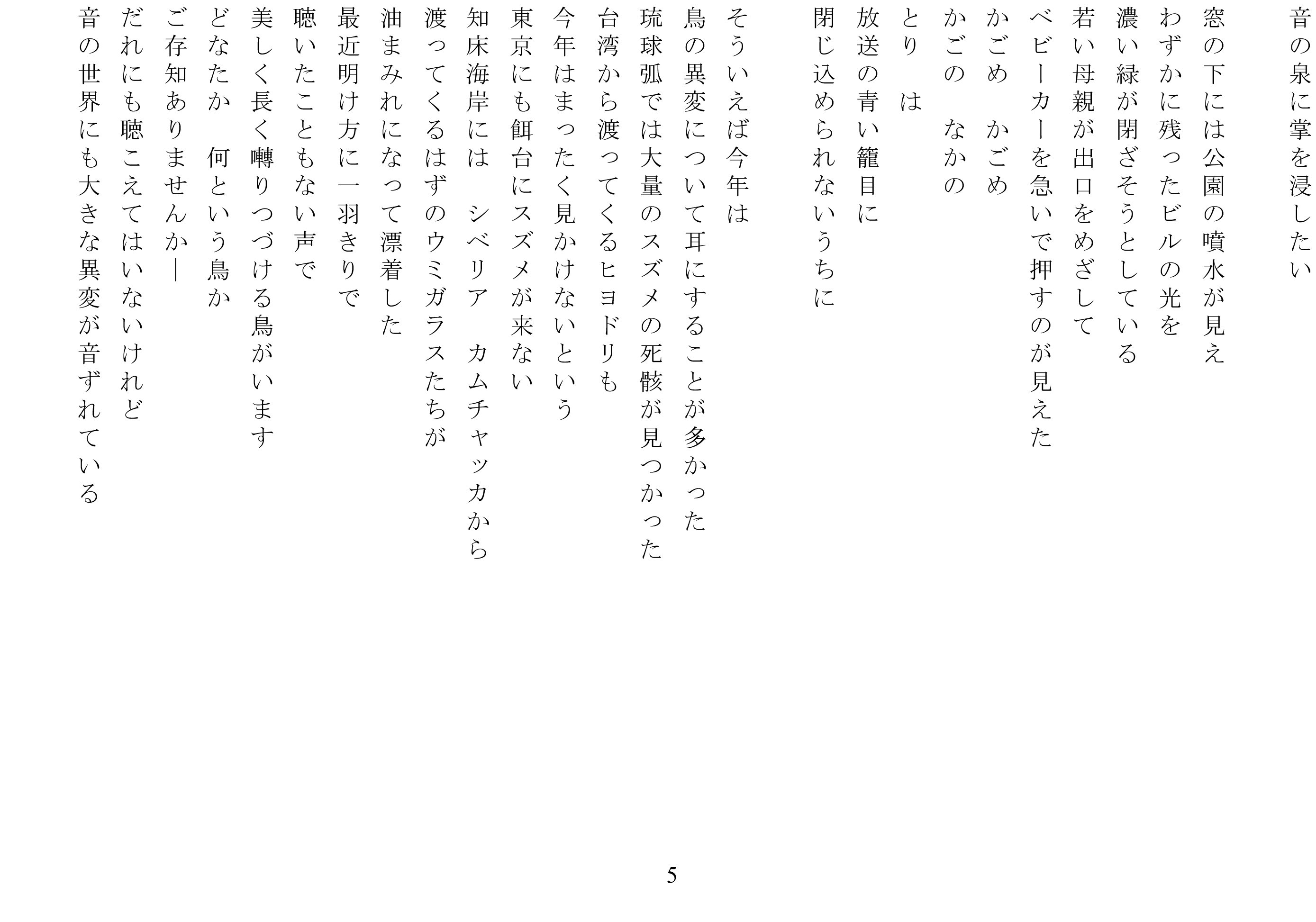 自由詩石田130614-5