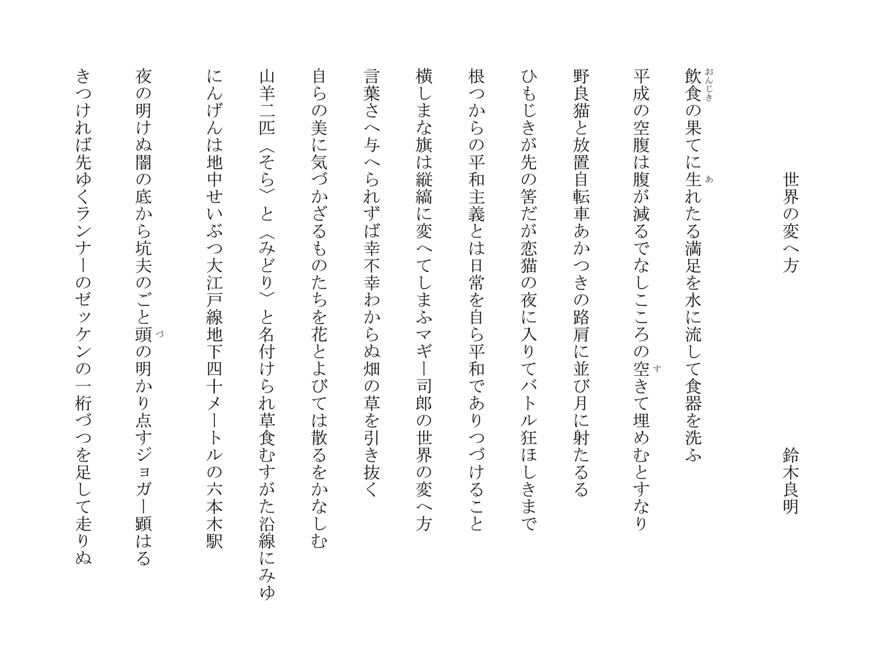 鈴木短歌130628