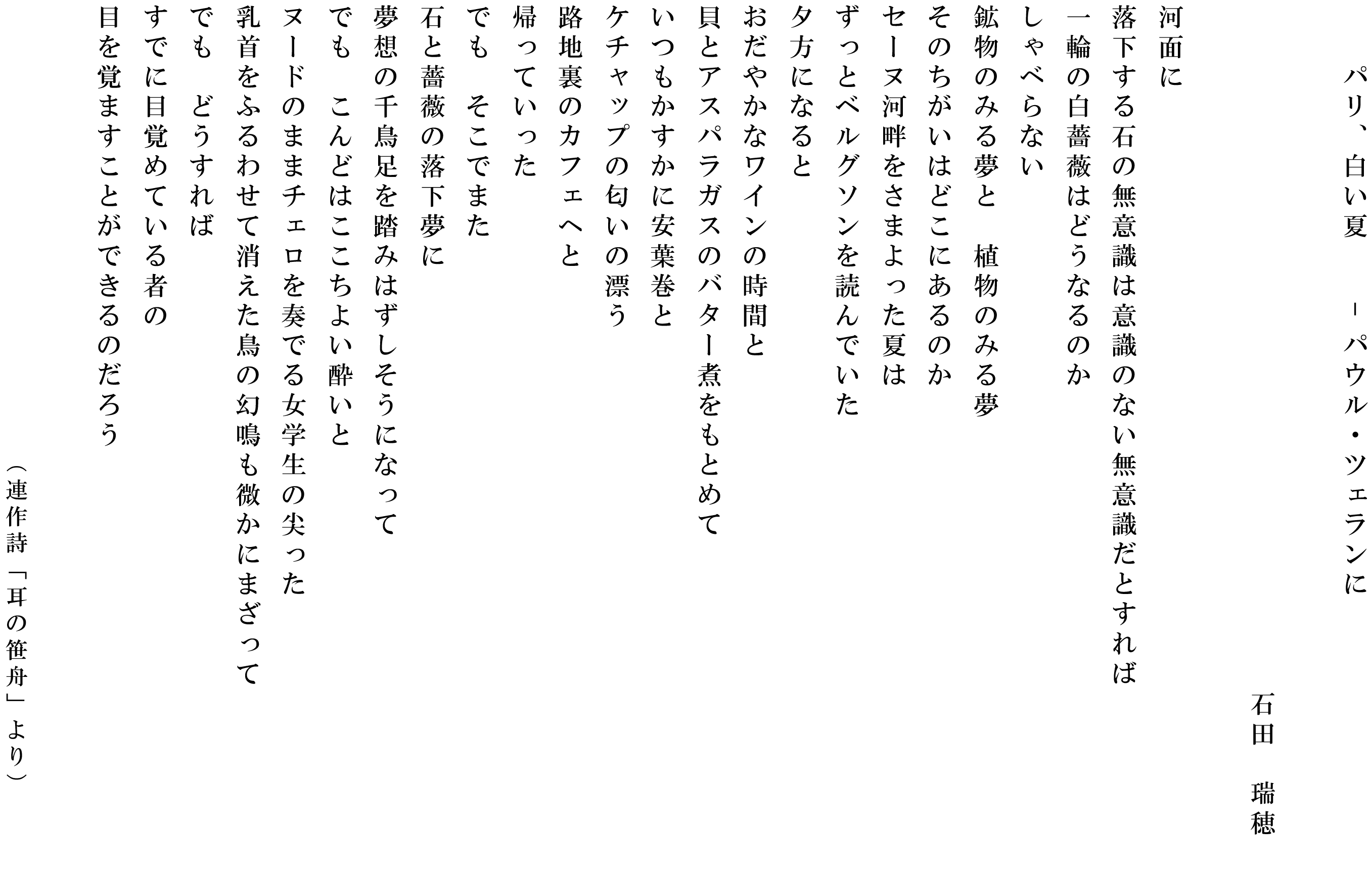 石田詩130816