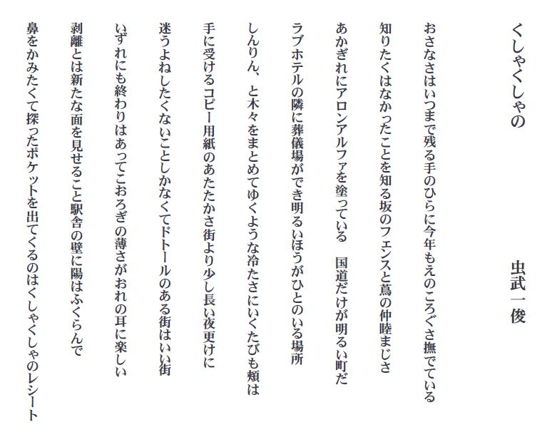 詩客20131018短歌虫武