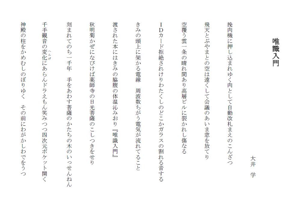 詩客20131129短歌大井学唯識入門画像