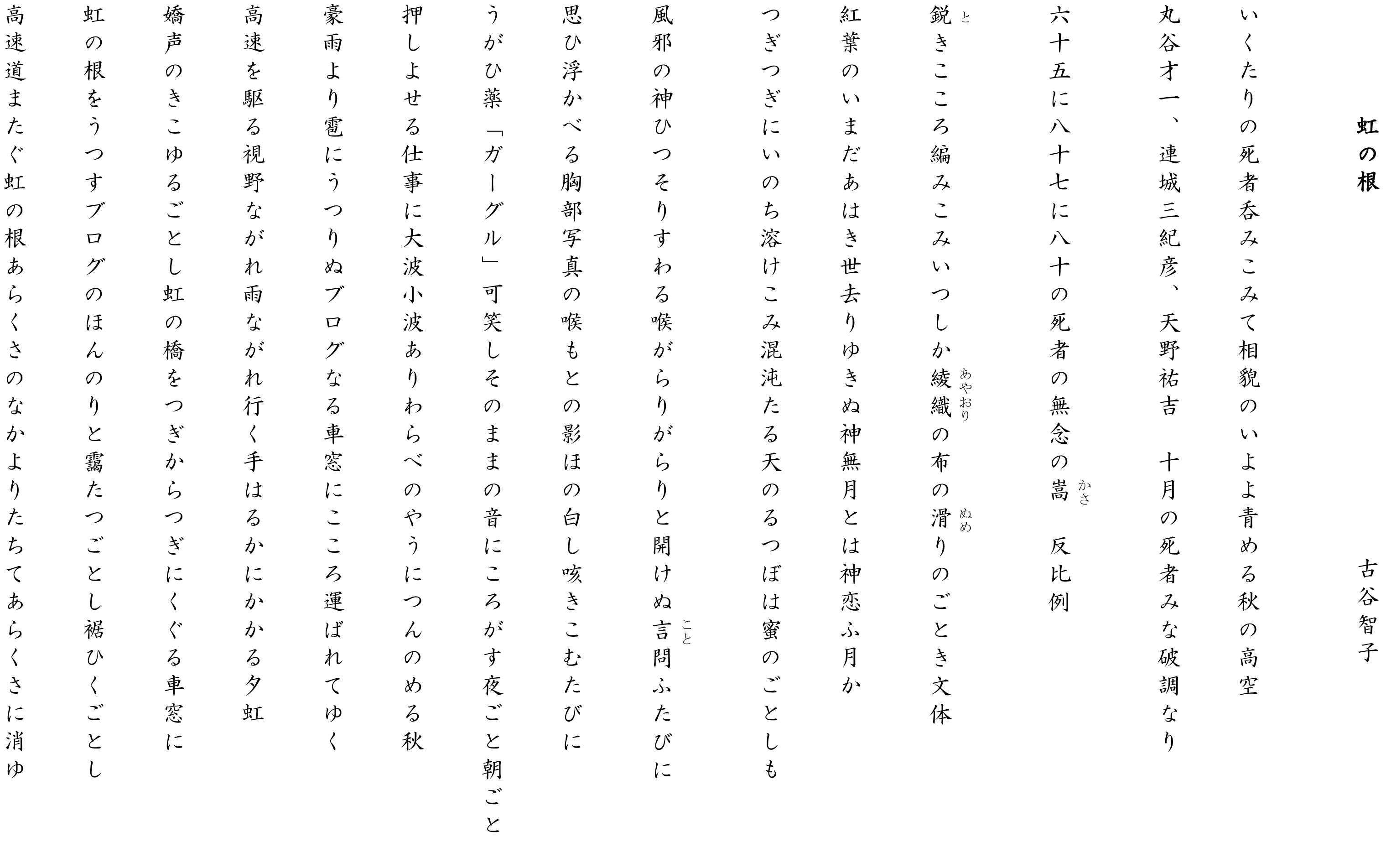 古谷短歌131206