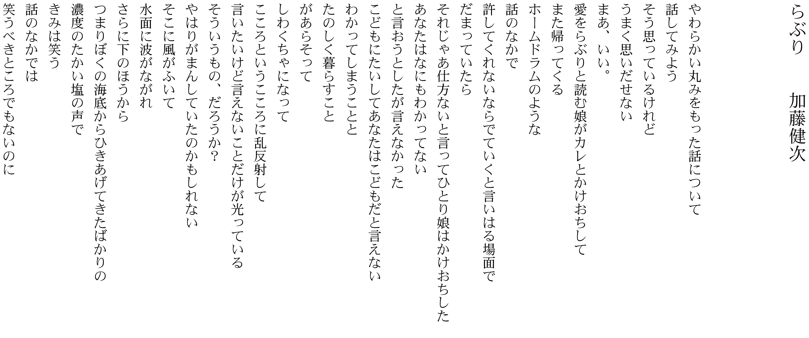 加藤詩131206