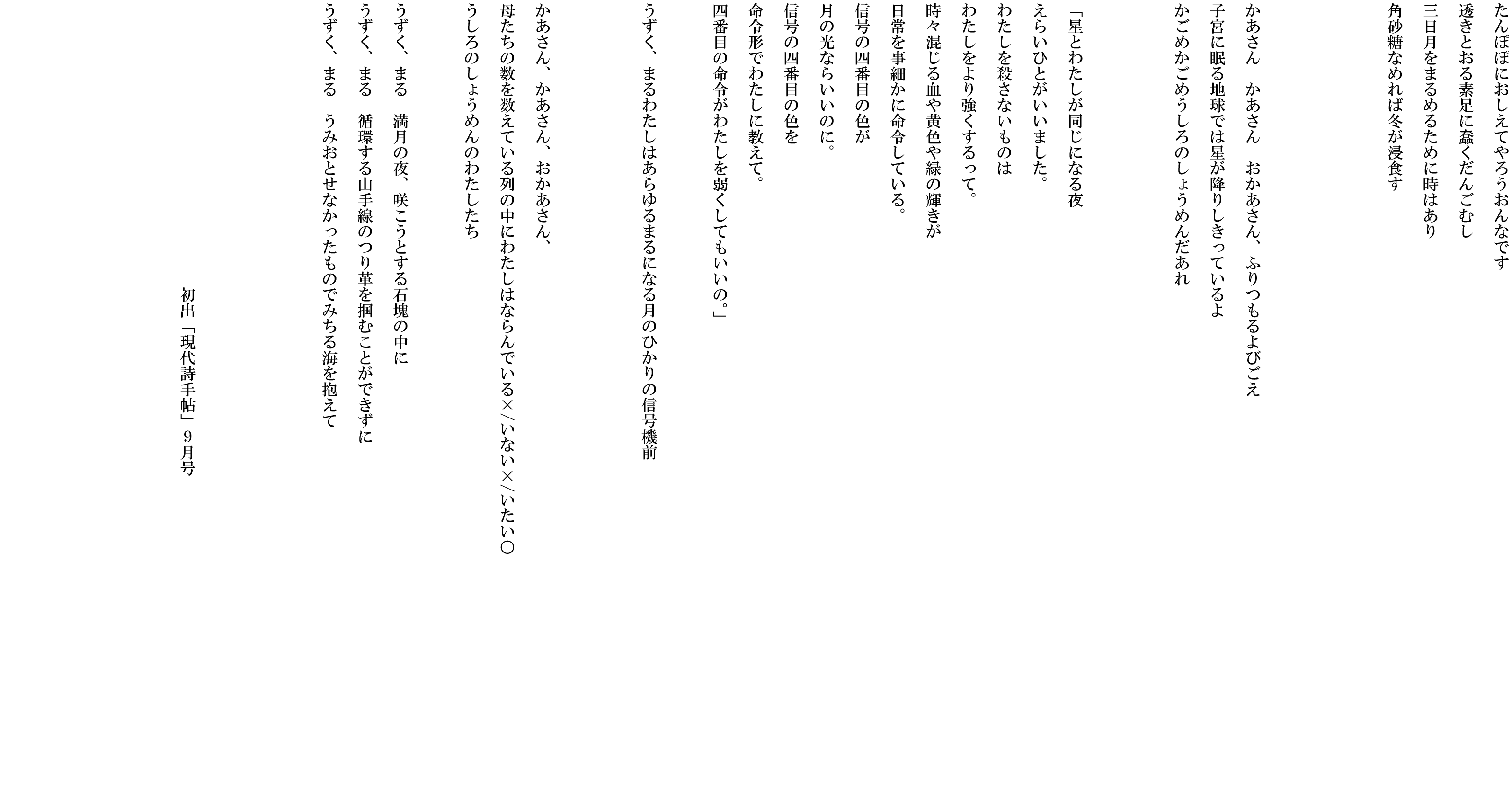詩歌トライアスロン うず、くまる修正140118-2