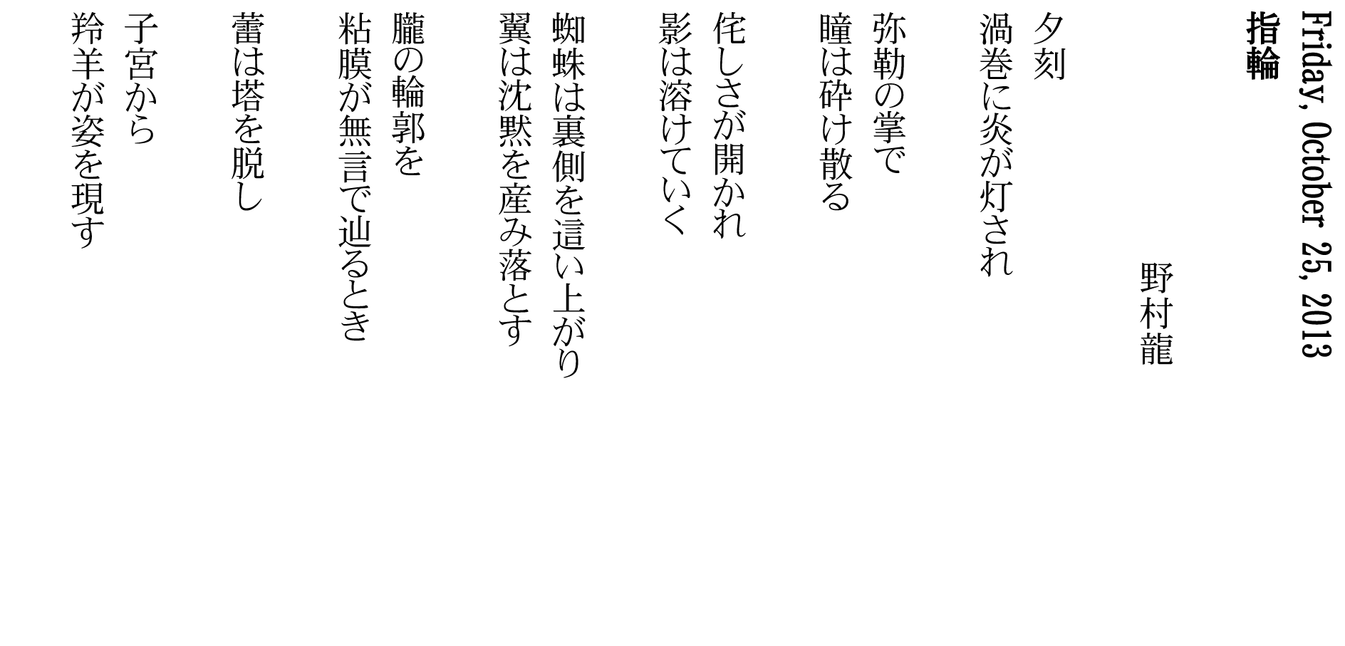野村詩20140214
