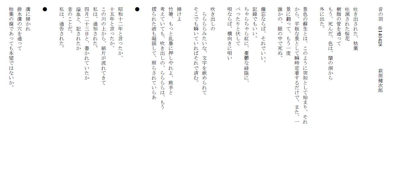 詩客 20140510 自由詩 音の羽 萩原健次郎1