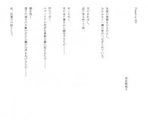 詩客 20140510 自由詩 (Venetia-03) 来住野恵子
