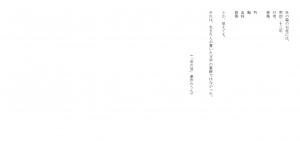 詩客 20140510 自由詩 音の羽 萩原健次郎2