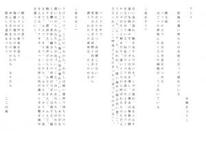詩客 20140510 自由詩 ブレス 水嶋きょうこ1