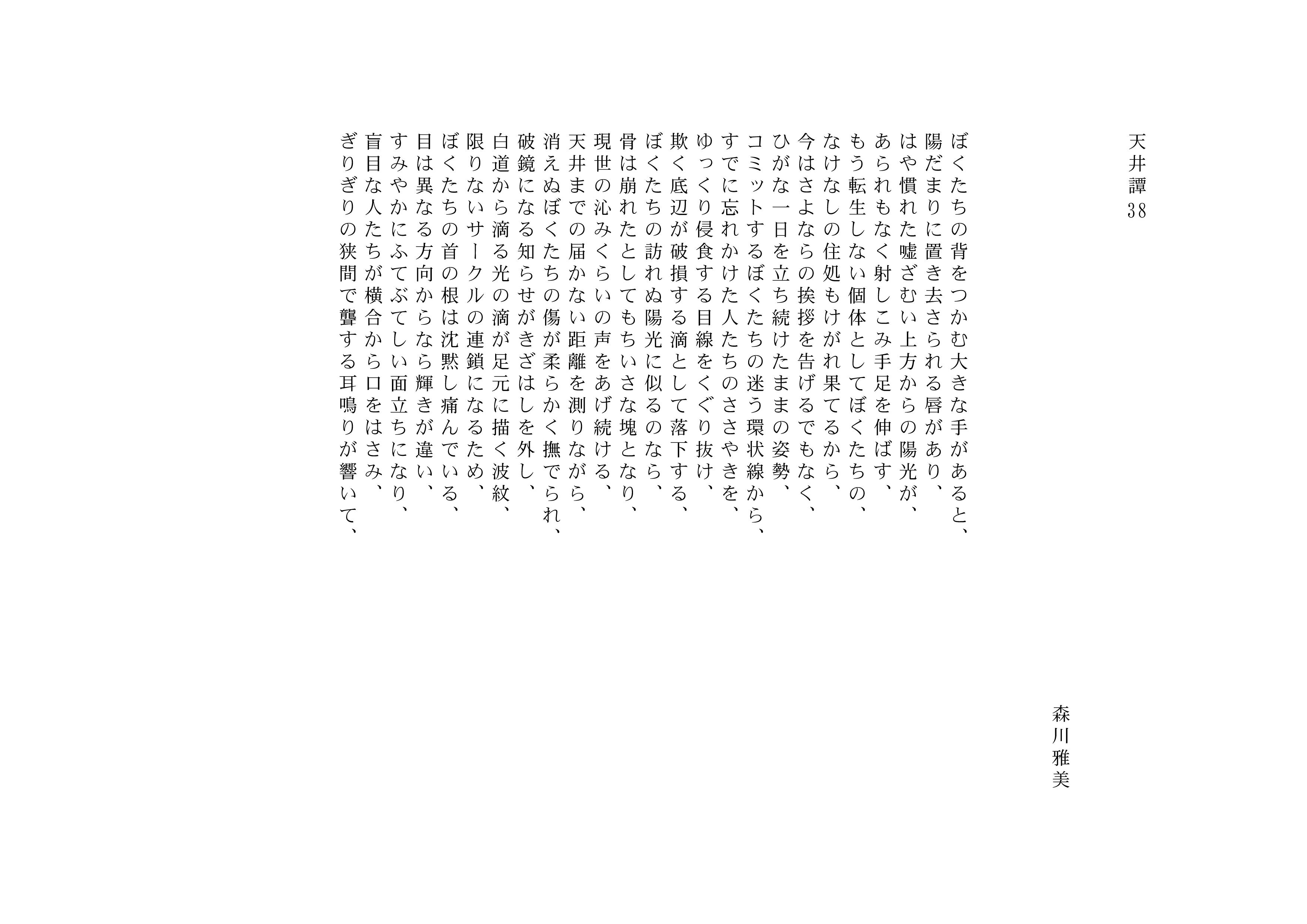 【7月12日掲載】自由詩 天井譚