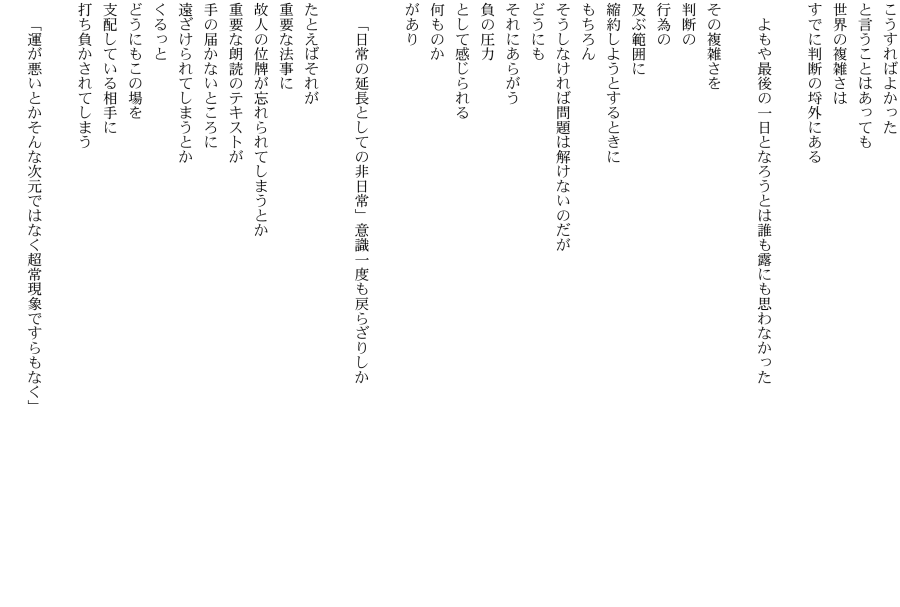 【8月16日掲載】詩歌トライアスロン 花曇り-2