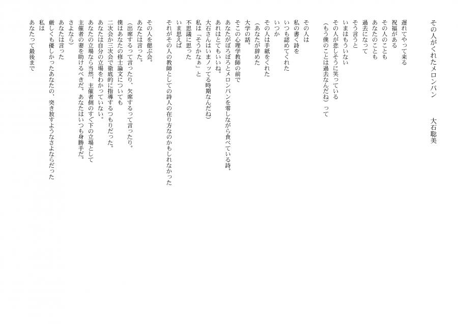 【10月18日掲載】自由詩 その人がくれたメロンパン 大石聡美-1