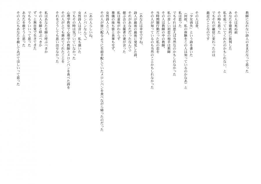 【10月18日掲載】自由詩 その人がくれたメロンパン 大石聡美-2