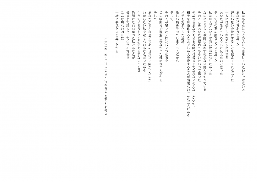 【10月18日掲載】自由詩 その人がくれたメロンパン 大石聡美-3