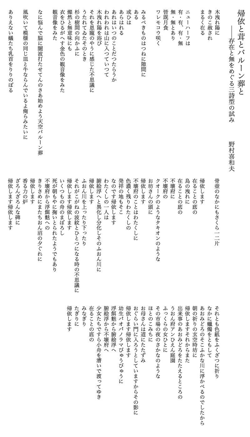 帰依と_野村喜和夫