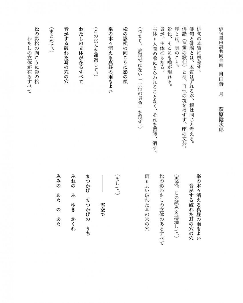 自由詩1月 萩原健次郎 « 詩客 SH...