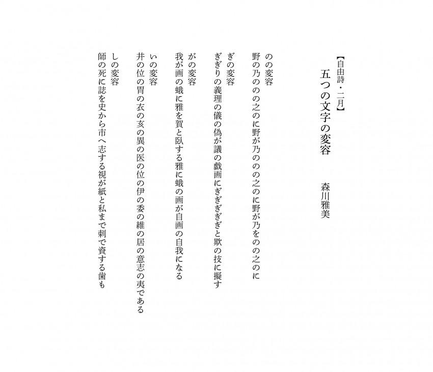 自由詩2月 « 詩客 SHIKAKU – 詩...