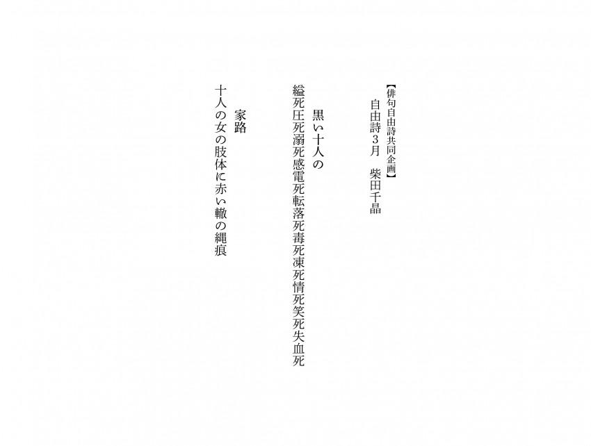 自由詩3月