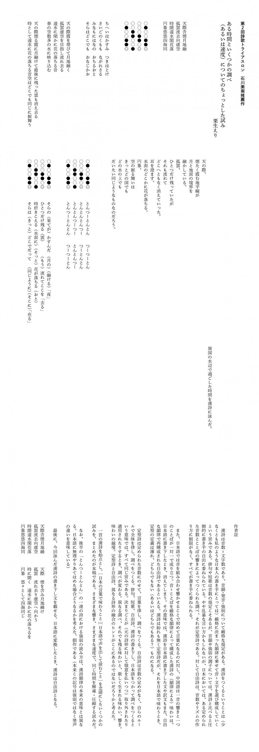 【5月16日掲載】詩歌トライアスロン-1