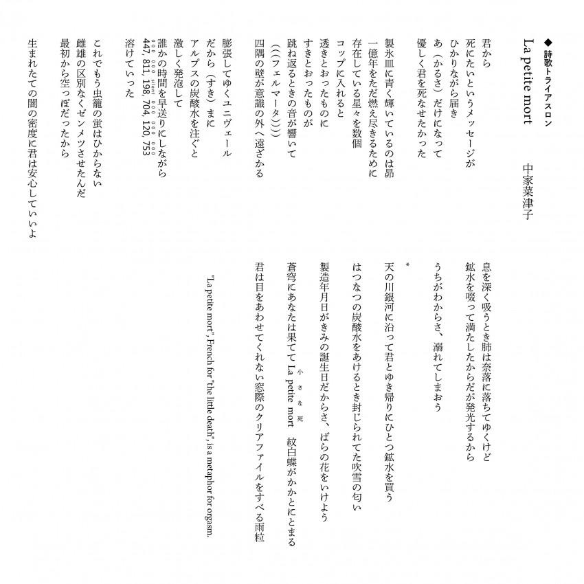 詩歌トライアスロン620
