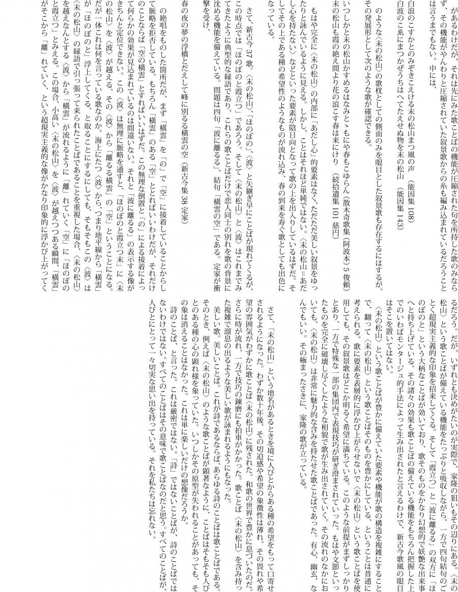 末の松山考・高塚謙太郎3