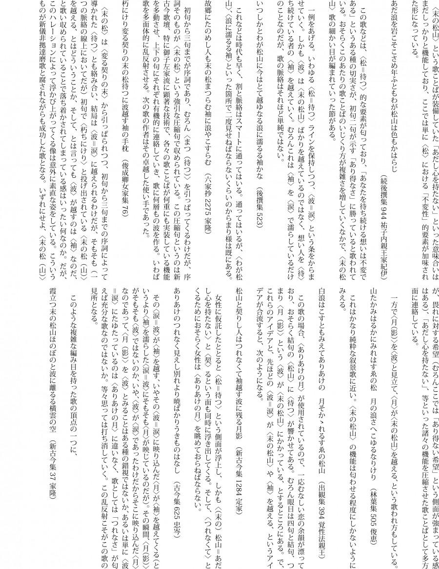 末の松山考・高塚謙太郎2