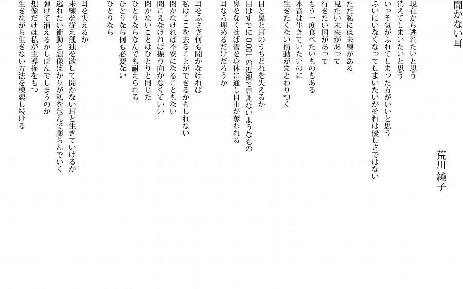 詩「聞かない耳」荒川純子