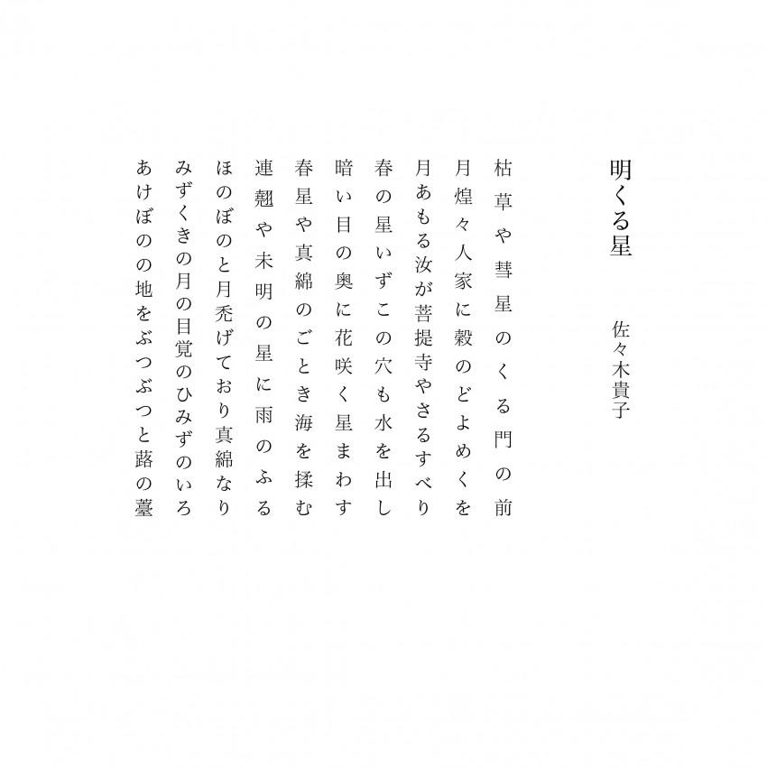 俳句佐々木