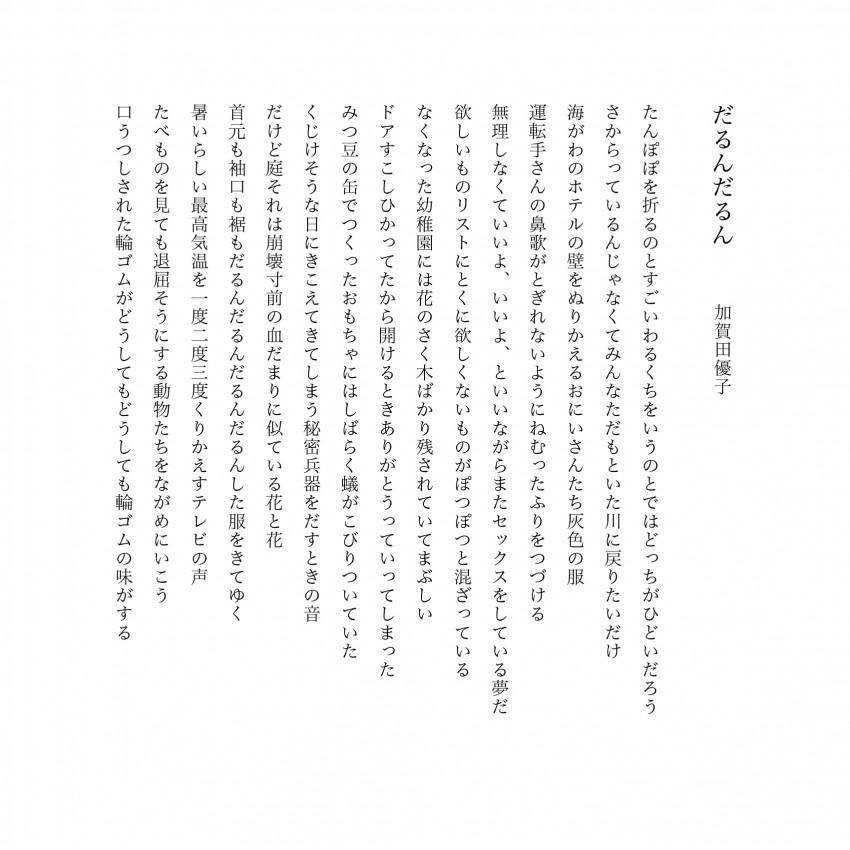 加賀田短歌
