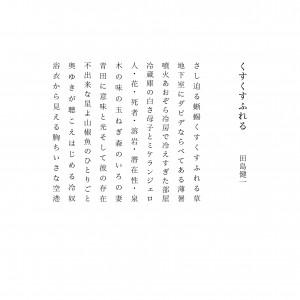 田島さん俳句