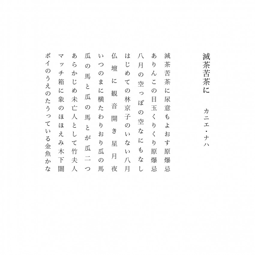 0812haiku1