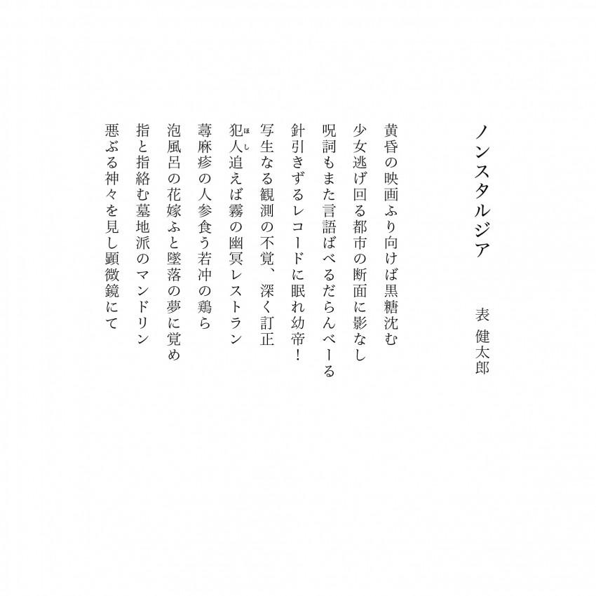 0812haiku2