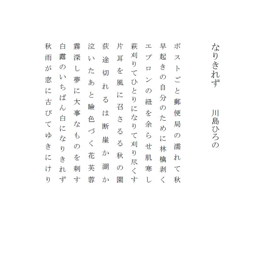 20181013_haiku_2