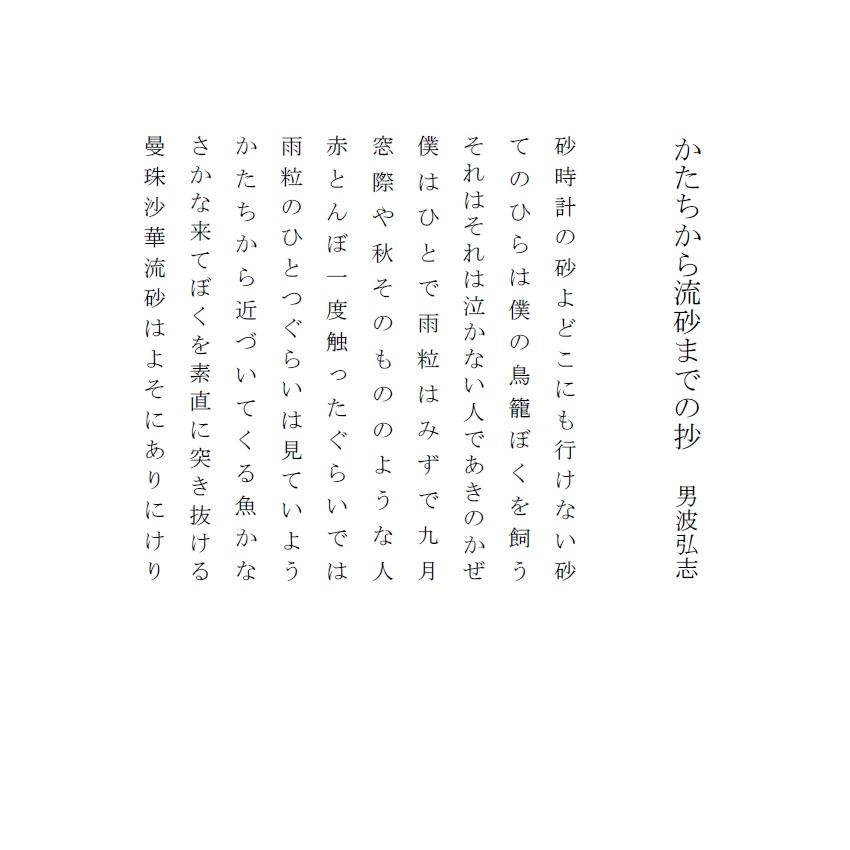 20181013_haiku_3