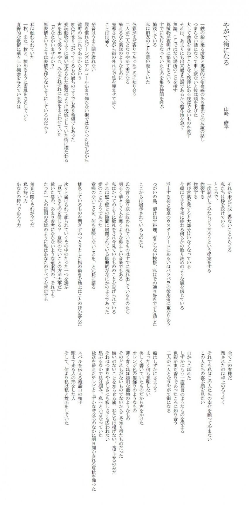20181020_shi