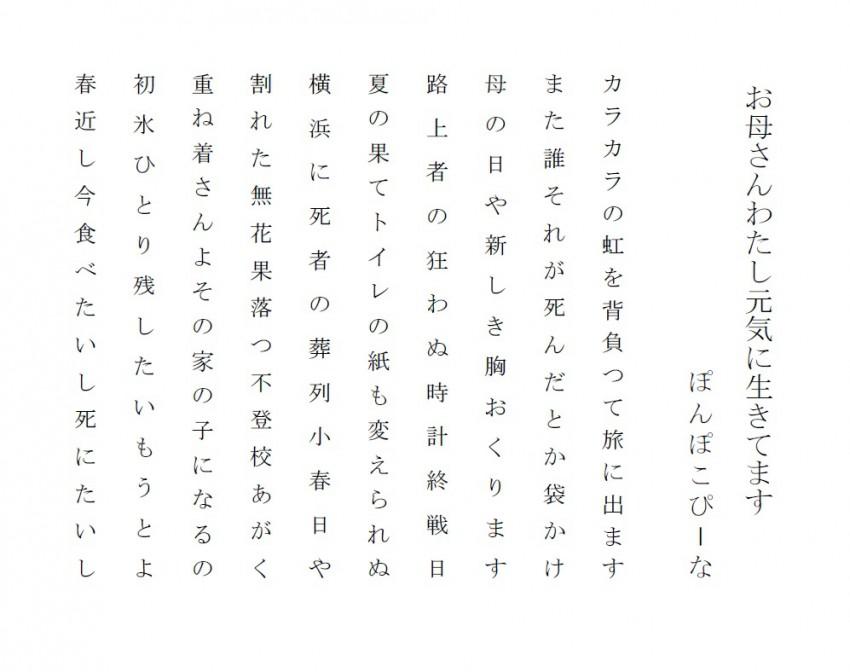 haiku_20190112_01