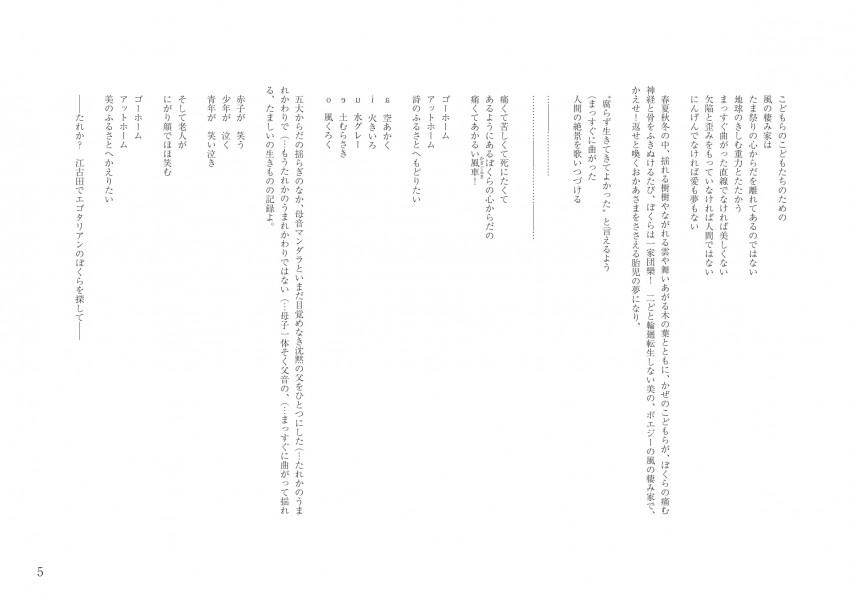 11月16日掲載 自由詩 PDF-5