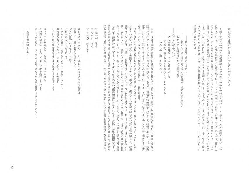 11月16日掲載 自由詩 PDF-3