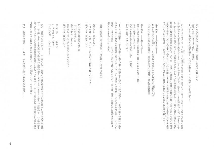 11月16日掲載 自由詩 PDF-4