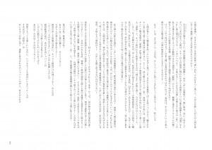 11月16日掲載 自由詩 PDF-2