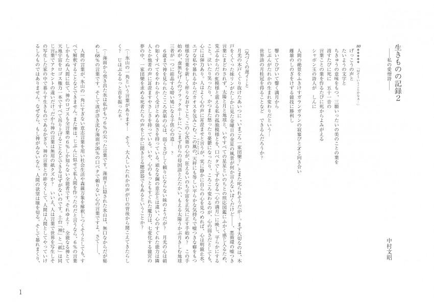 11月16日掲載 自由詩 PDF-1